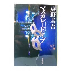 マスカレード・イブ/東野 圭吾 / Higashino Keigo książka japońska