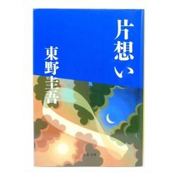 片想い/東野 圭吾 / Keigo Higashino książka japońska