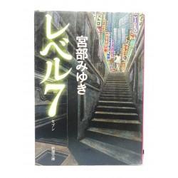 レベル7/宮部 みゆき / Miyuki Miyabe książka japońska