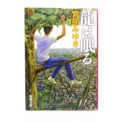 龍は眠る/宮部 みゆき / Miyuki Miyabe książka japońska