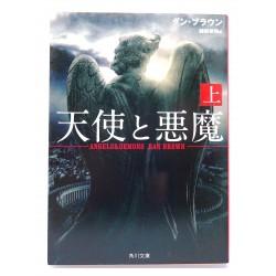 天使と悪魔(上)/ダン・ブラウン/ Dan Brown książka japońska