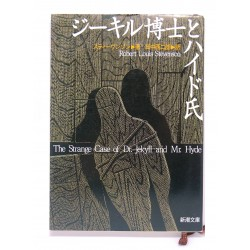 ジーキル博士とハイド氏 /ロバート・ルイス・スティーブンソン / Robert Louis Stevenson książka japońska