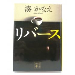 リバース / 湊 かなえ /Minato Kanae książka japońska
