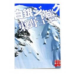 白銀ジャック/東野 圭吾 / Higashino Keigo książka japońska