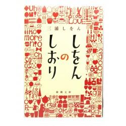 しをんのしおり/三浦 しをん/ Miura Shion książka japońska