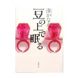 豆の上で眠る/湊 かなえ/ Minato Kanae książka japońska