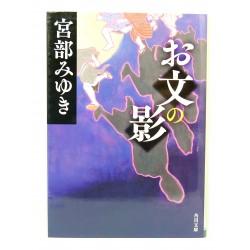 お文の影 /宮部 みゆき / Miyabe Miyuki książka japońska