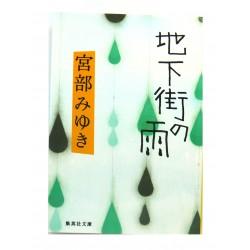地下街の雨 / 宮部 みゆき / Miyabe Miyuki książka japońska