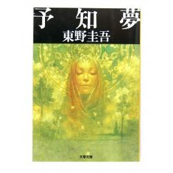 予知夢 / 宮部 みゆき /東野 圭吾 / Higashino Keigo książka japońska