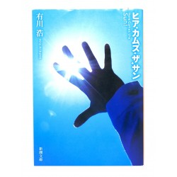 ヒア・カムズ・ザ・サン / 有川 浩 / Arikawa Hiro książka japońska