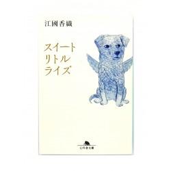 スイート・リトル・ライズ/ 江國 香織 / Ekuni Kaori książka japońska